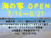 海の家OPEN