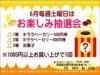 6月イベント_R